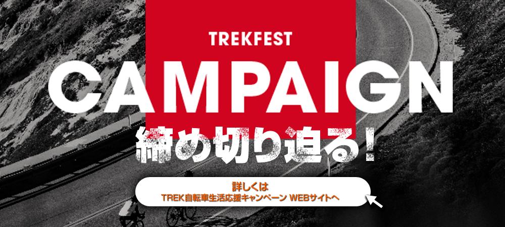 ロードバイクのバイクピット庄:キャンペーン