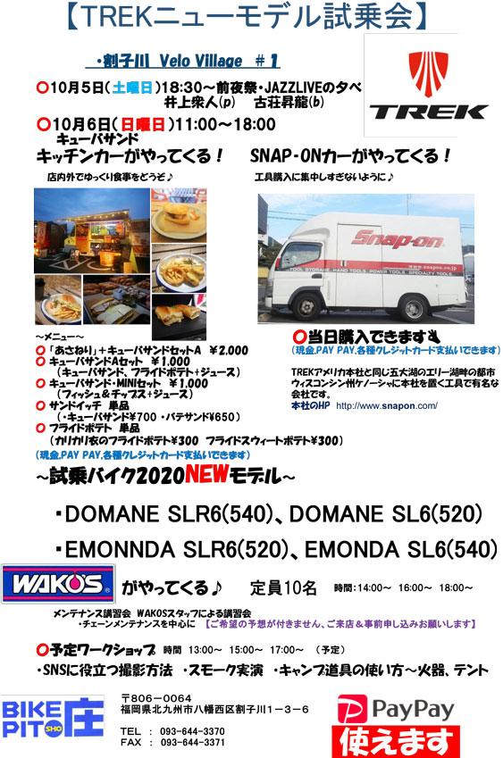 20191006試乗会jpg1